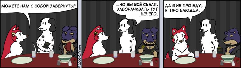 RUS-20090613