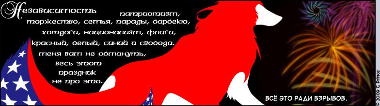 RUS-20090704