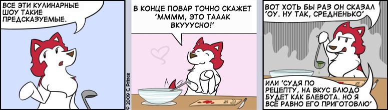 RUS-20090815