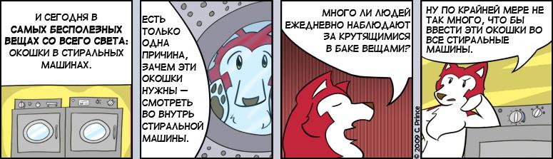 RUS-20090829