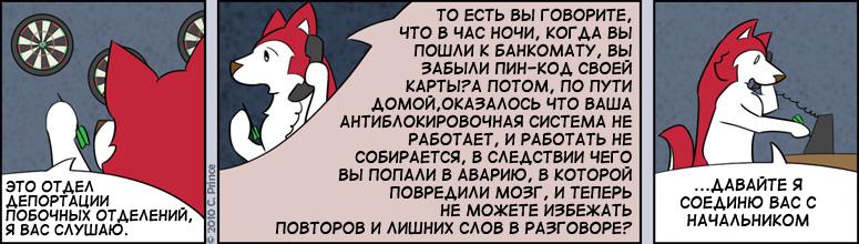 RUS-20100807
