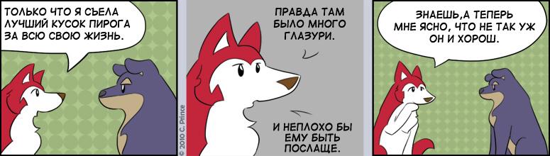 RUS-20101016