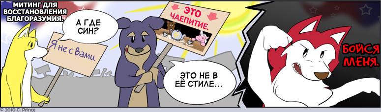 RUS-20101030