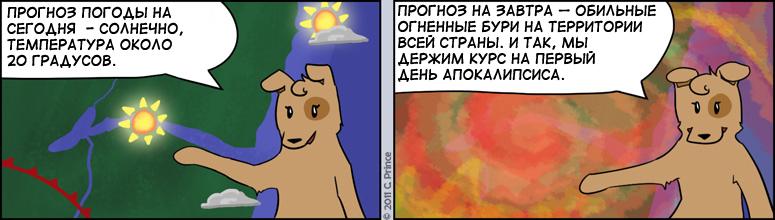 RUS-20110305