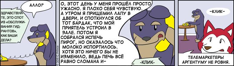 RUS-20110702