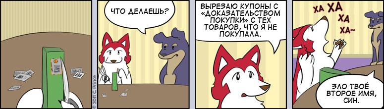 RUS-20110820