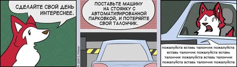 RUS-20111022