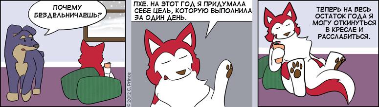 RUS-20120107